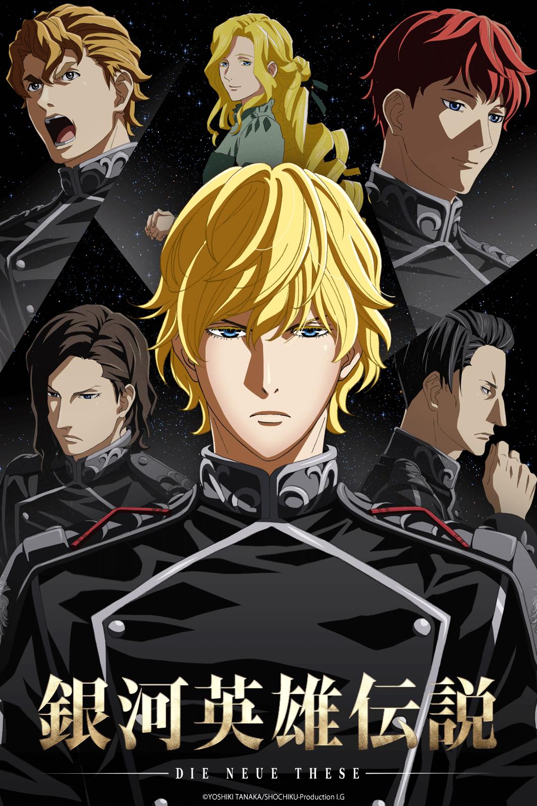 Legend of the Galactic Heroes: Die Neue These (2019)