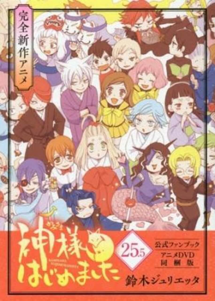 Kamisama Hajimemashita: Kamisama, Shiawase ni Naru