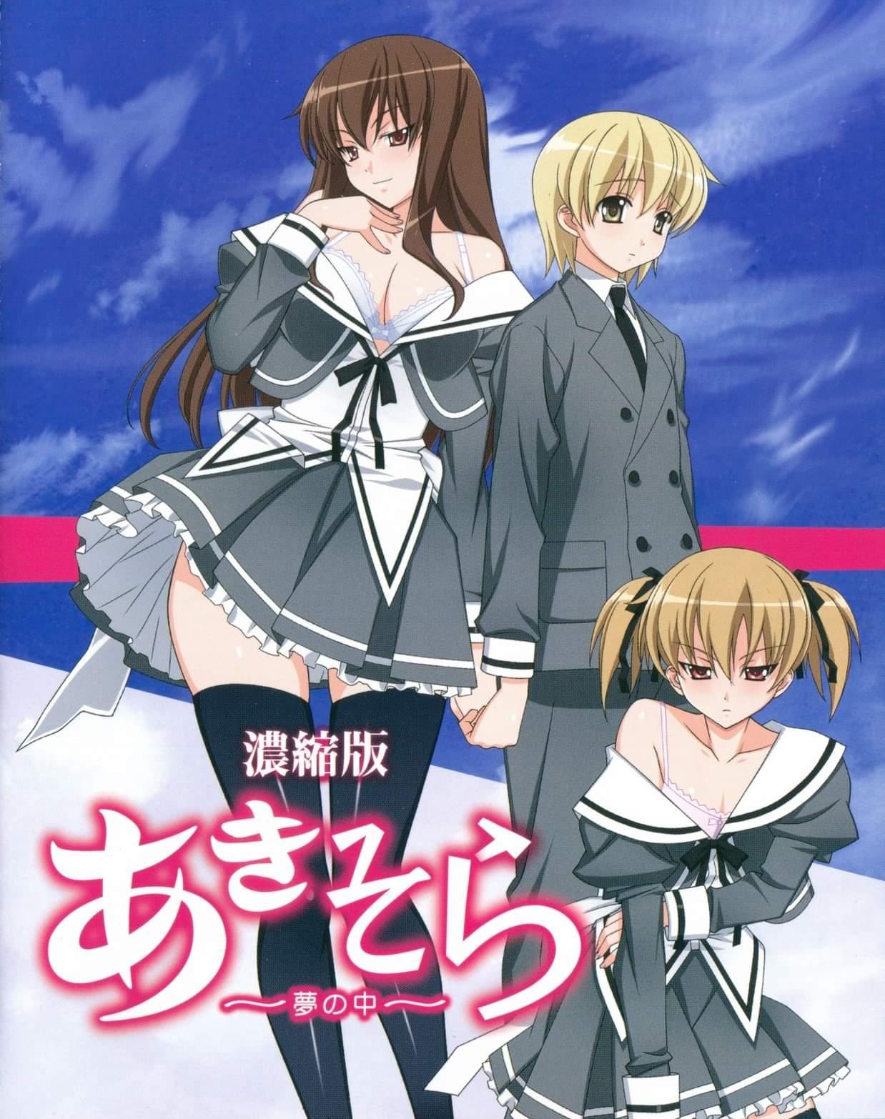 Aki-Sora: Yume no Naka